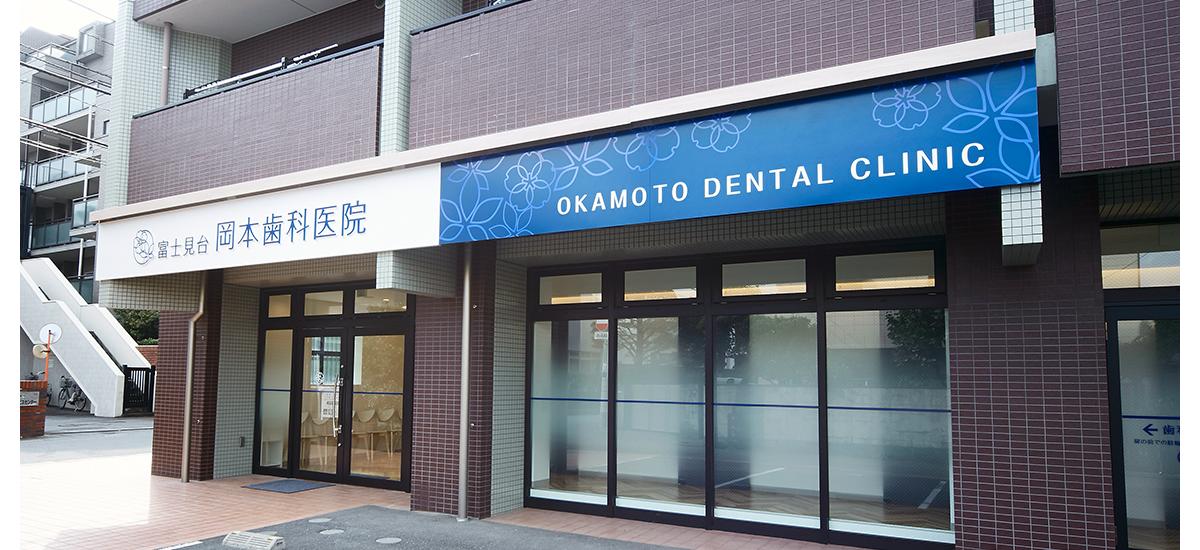 富士見台 岡本歯科医院